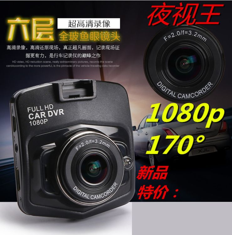 联咏96650超清1080p 黑匣子停车监控/高清夜视广角行车记录仪