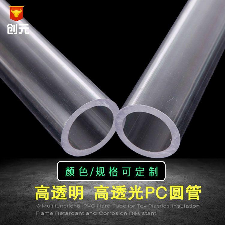 高透明PC圆管 彩色礼品包装管 玩具电子PC塑料管