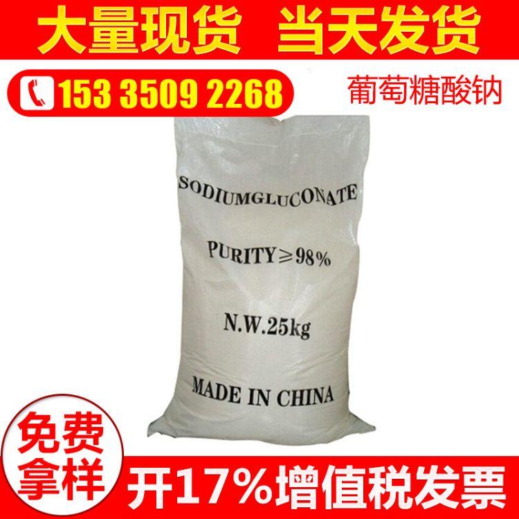 批发供应 国标工业级葡萄糖酸钠颗粒 高纯度白色葡萄糖酸钠25kg