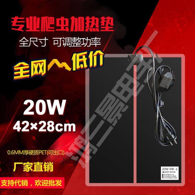 定制厂家批发爬虫宠物加热垫ptc红外发热垫42*28cm 带温控调节20W