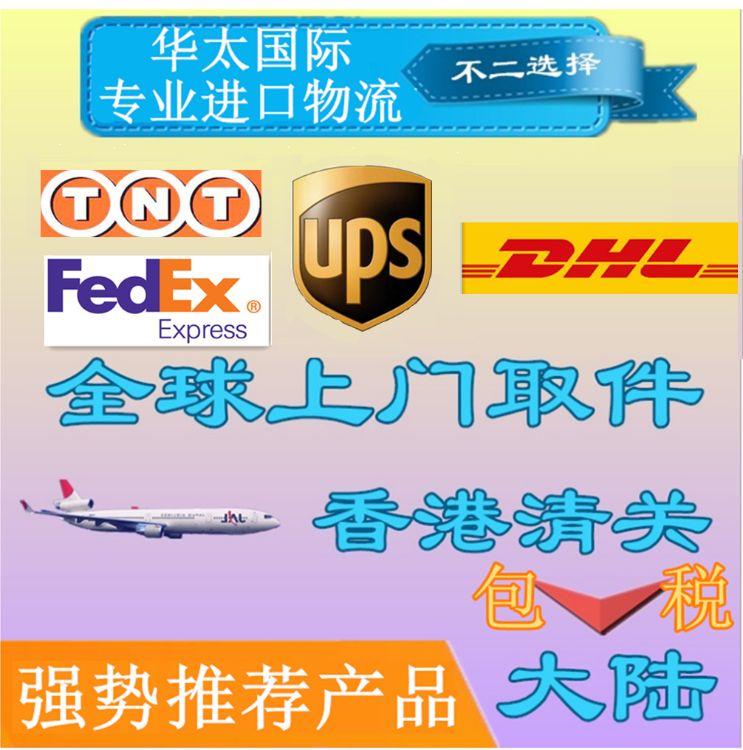 美国德国日本汽配转运香港包税清关进口国内 代理清关 报关 进口