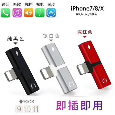金属T型转接头二合一适用于苹果充电听歌音频通话Lighting 转接头