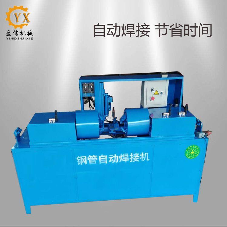 厂家直销钢管自动合口焊接机自动钢管焊接机全自动焊机360度焊接