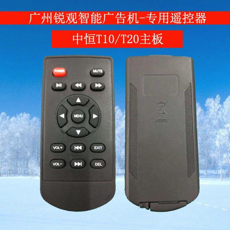 T10/T20 网络单机 红外线遥控器 立式广告机壁挂 遥控器红外感应