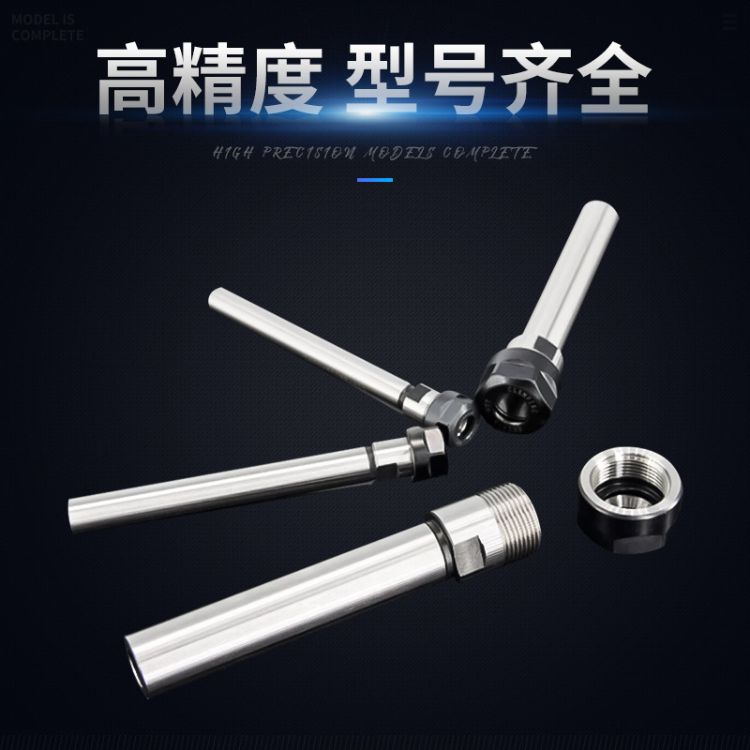 高精度数控刀杆小径延长杆雕刻机套筒钻头er11加长杆ER延长杆批发