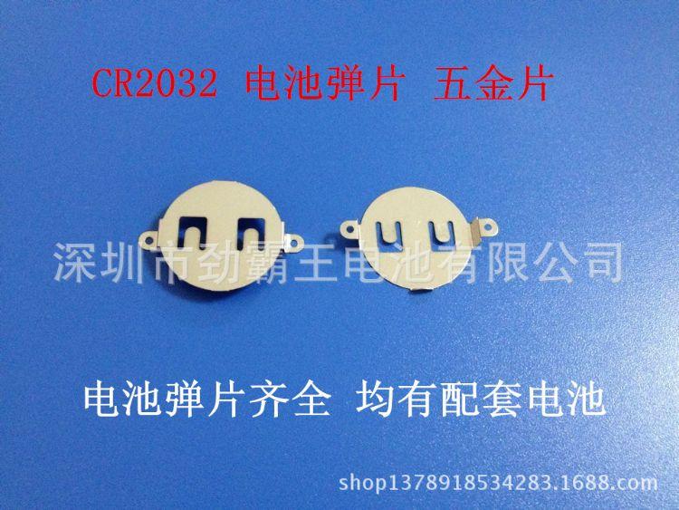 劲霸王高质量CR2016纽扣电池五金弹片电池扣