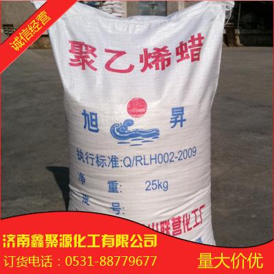 PE蠟 聚乙烯蠟 廠家 價格 用途廣 進口