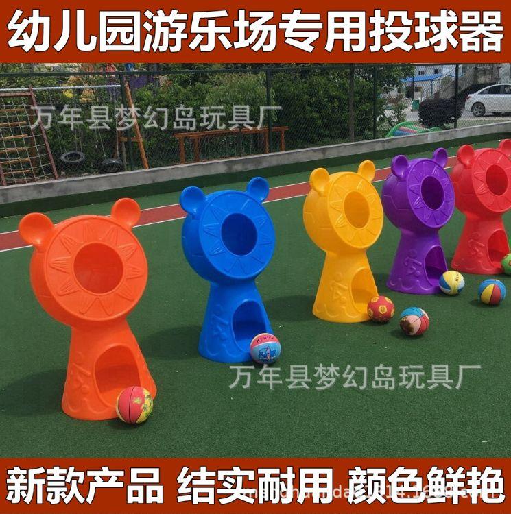 厂家直销幼儿园户外玩具塑料投靶器体育器材游戏道具儿童运动投球