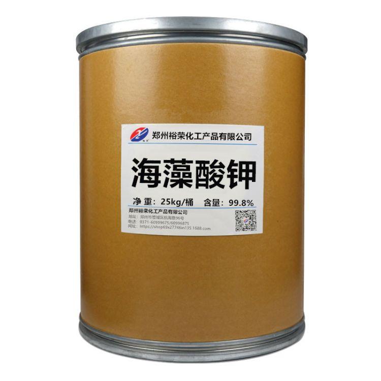 批发供应 食品级 海藻酸钾粉末 增稠剂 高纯度99%