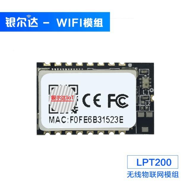 超低功耗串口UART转WIFI模块HF-LPT200 板载外接天线 USR WIFI232