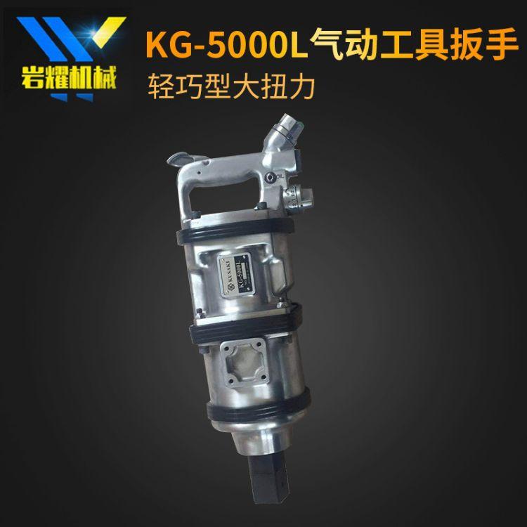 KUSAKI轻巧型大扭力KG-5000L气动工具扳手