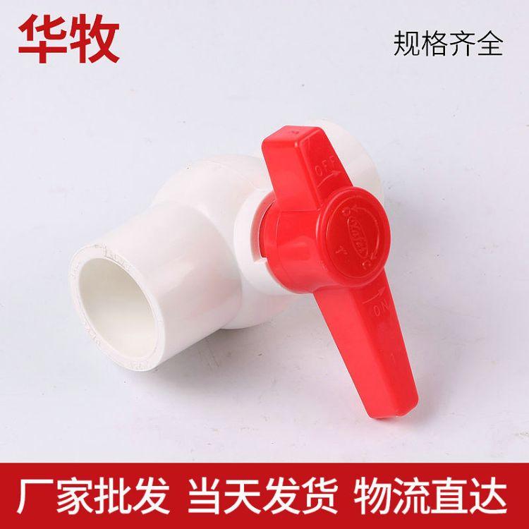华牧 新料PVC平口胶粘球阀 20-110给水管件球阀供应