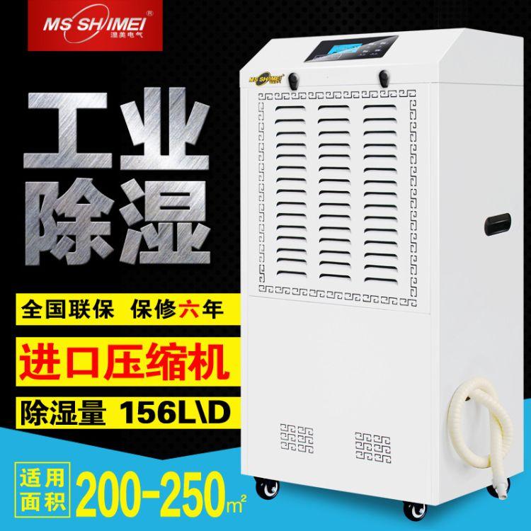 湿美工业除湿机大功率抽湿机家用地下室仓库商用吸湿器MS-9156B