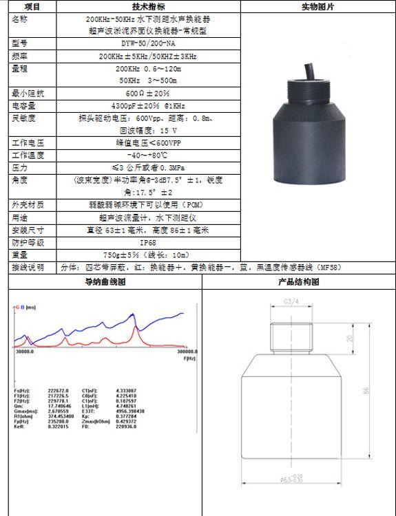 水声换能器50/200khz 厂家直销水下测距传感器通信探头收发一体