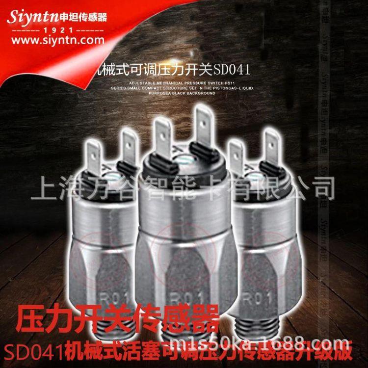 机械式压力开关 镀锌钢/不锈钢 高耐压 0.3-100bar 压力系列
