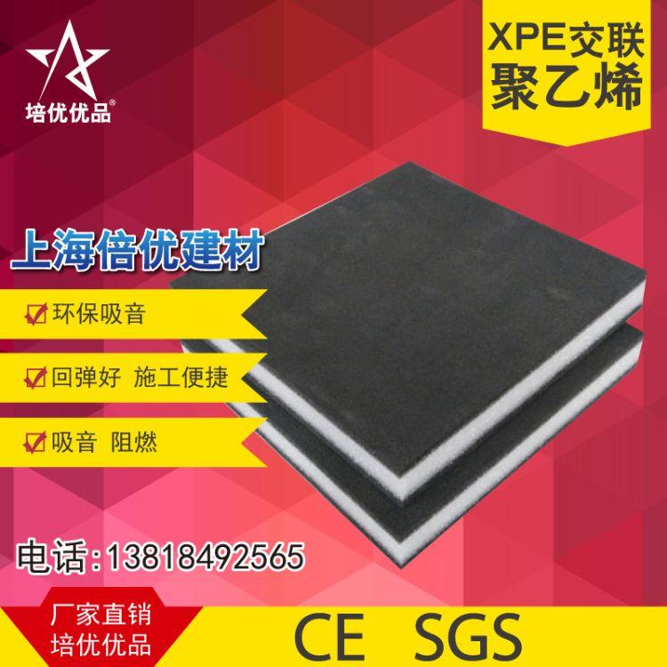 2-5厘米浮筑楼板隔音减震垫 XPE交联聚乙烯 学校 体育馆 上海倍优