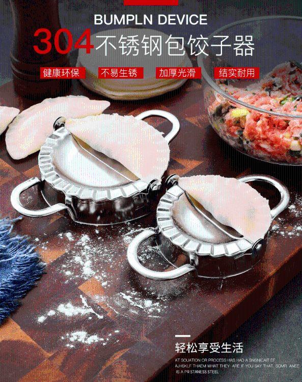 包饺子器家用304不锈钢水饺大小模具饺子皮花型全套饺子饺子神器
