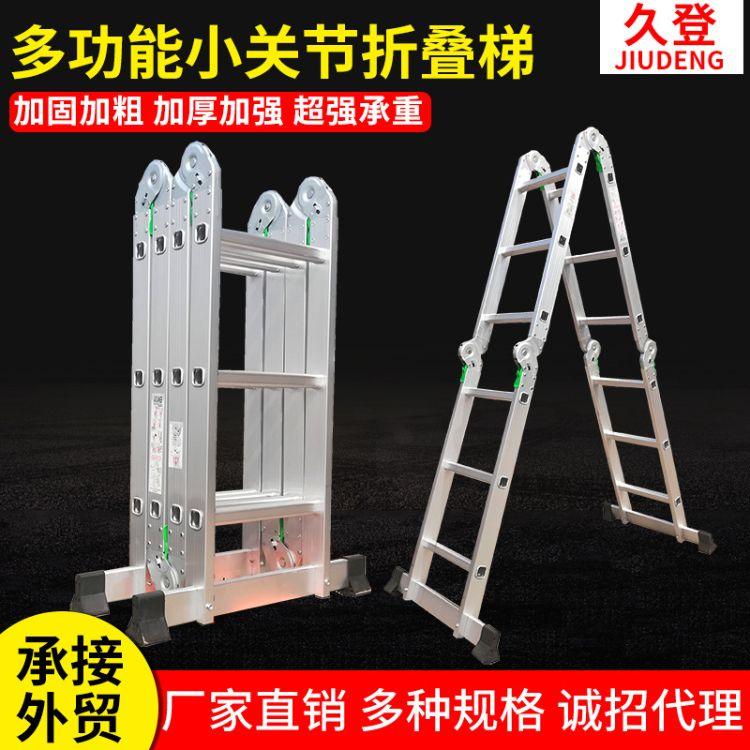 厂家直销 加厚加粗小关节折叠梯 多功能折叠梯子 家居四折关节梯