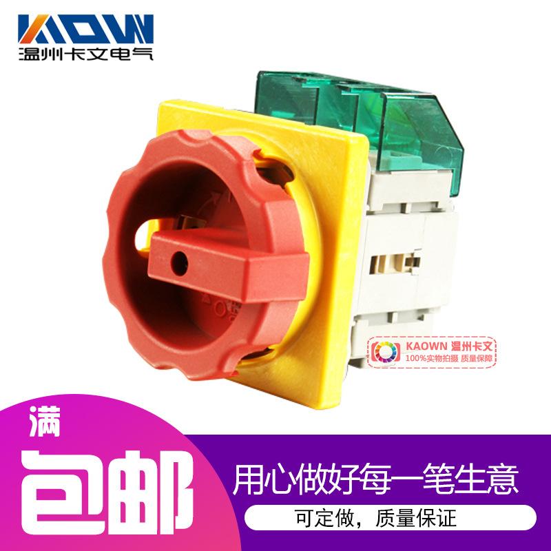 20A电源切断开关可挂锁防误操作开关 护指式万能转换开关LD2型