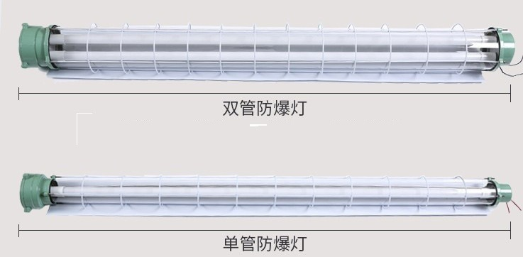 T8LED防爆灯单管双管日光灯1.2m荧光灯三防灯隔爆型仓库厂房车库