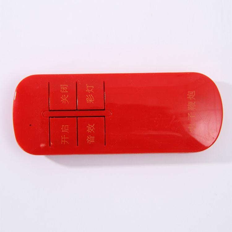 厂家批发4键上电池电子鞭炮遥控器远距离无线发射控制器喜庆用品