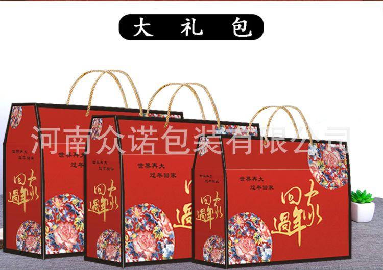 炫彩古典年货礼品盒 手提瓦楞彩箱 干货坚果特产包装盒年货礼品盒