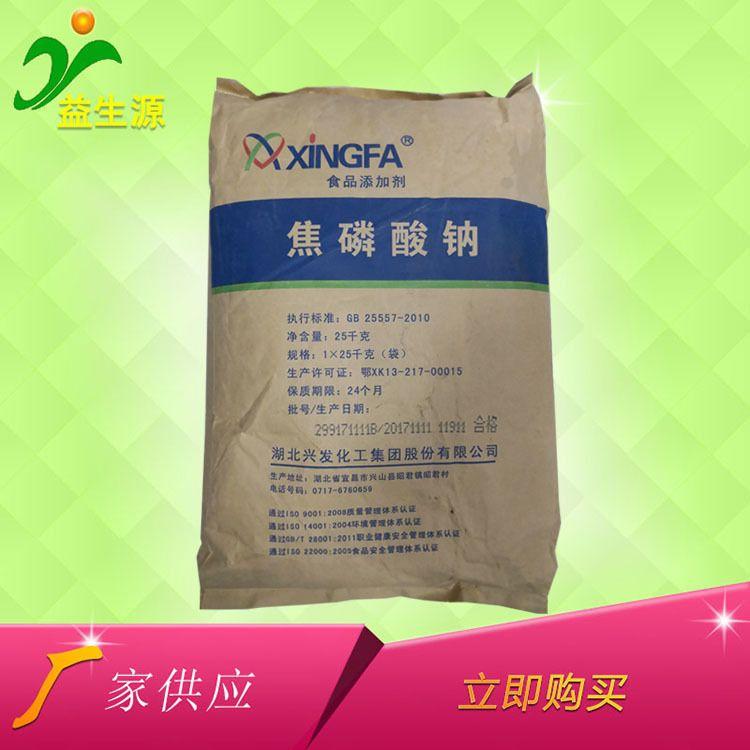 厂家直销供应优质 焦磷酸钠 食品级  品质改良剂 量大从优