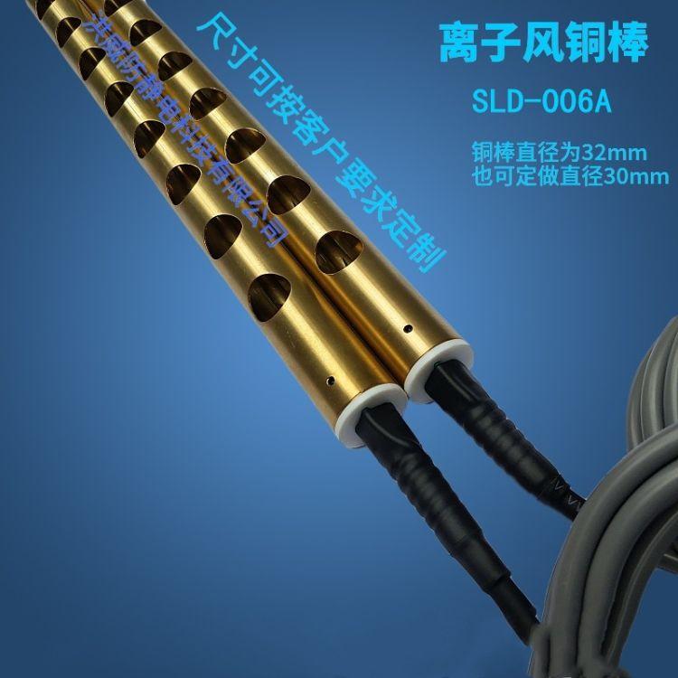 司莱德SILAIDESLD-006A离子风铜棒包装 电子厂 电子配件