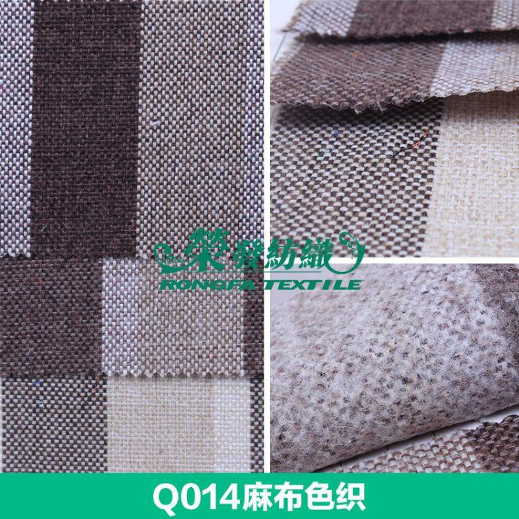 现货供应 棉麻布料 色织麻布 黄麻亚麻面料 麻沙发布亚麻 条纹