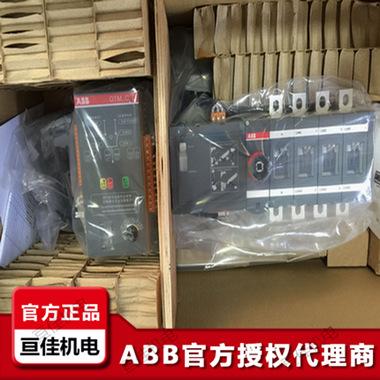 ABB四极双电源转换开关OTM125/160/200/250F4C10D380C品牌直销