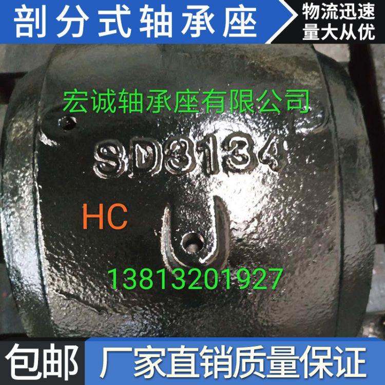 厂家供应轴承座SD3134铸钢轴承座 剖分式轴承座多型号可供应