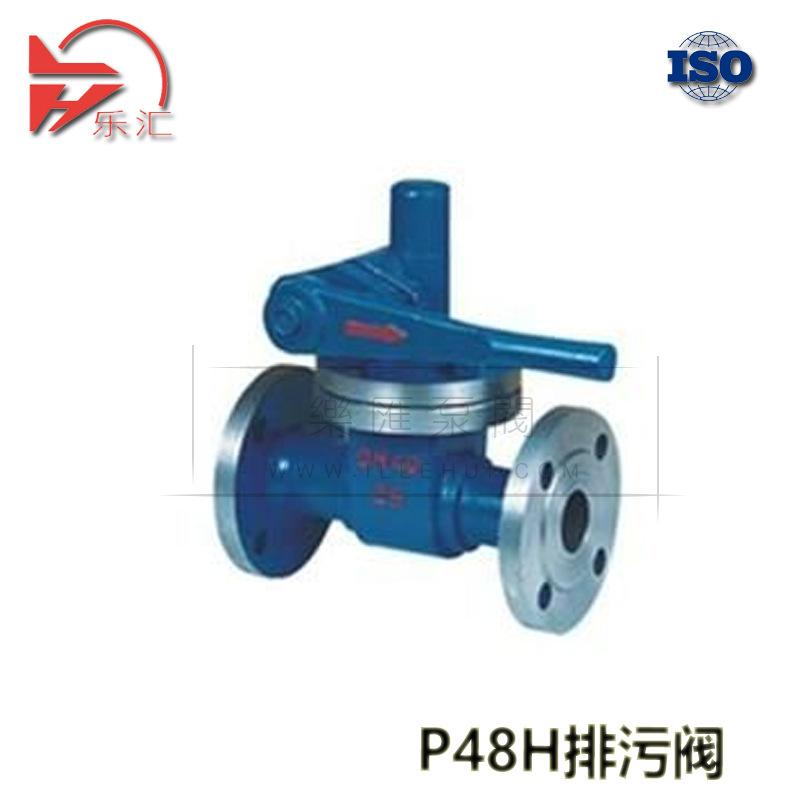 排污阀 乐汇阀门 排污管道用 P48H 各类泵阀 规格齐全