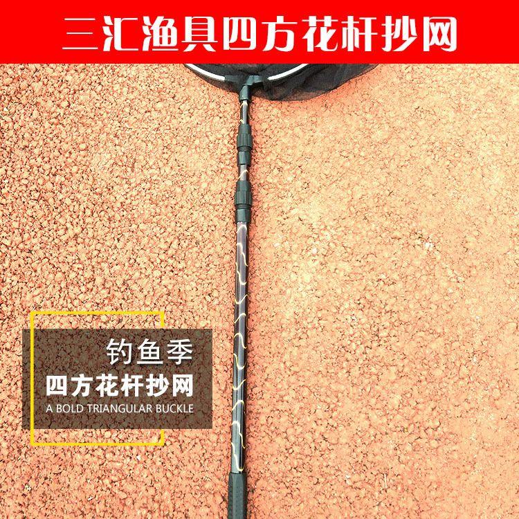 厂家直销 四方花色抄网花杆 定位抄网捕鱼网渔具 垂钓用品