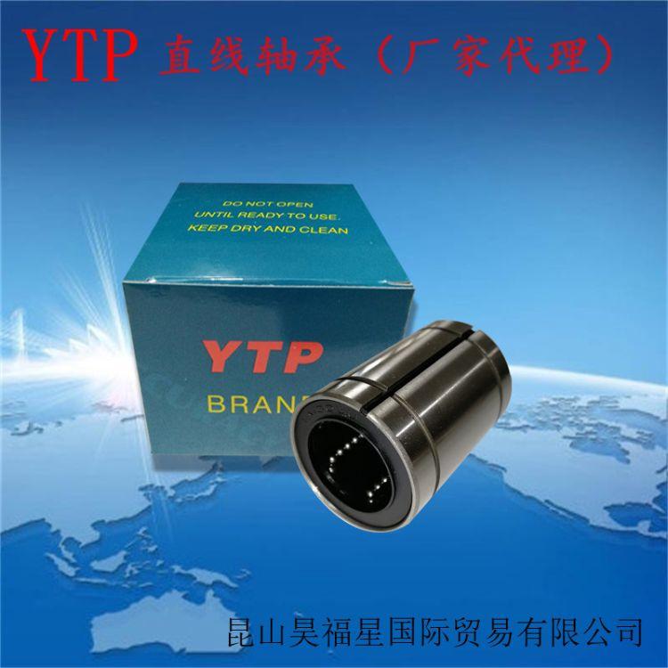 现货 台湾YTP直线轴承欧制LME10 12 16 20 25 30AJUU调整小开口型