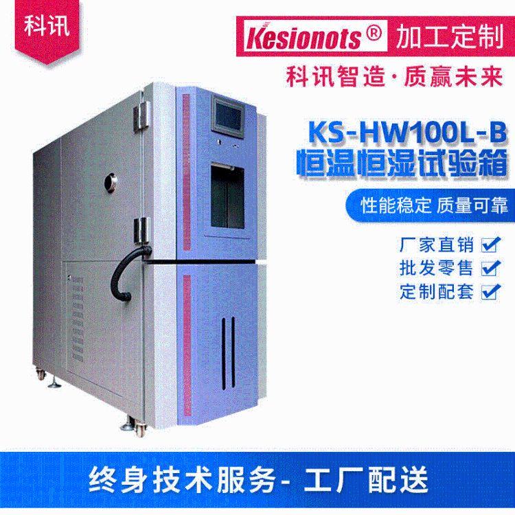 额温仪 测温枪 额温枪温湿度测试设备 恒温恒湿试验箱 工厂直销