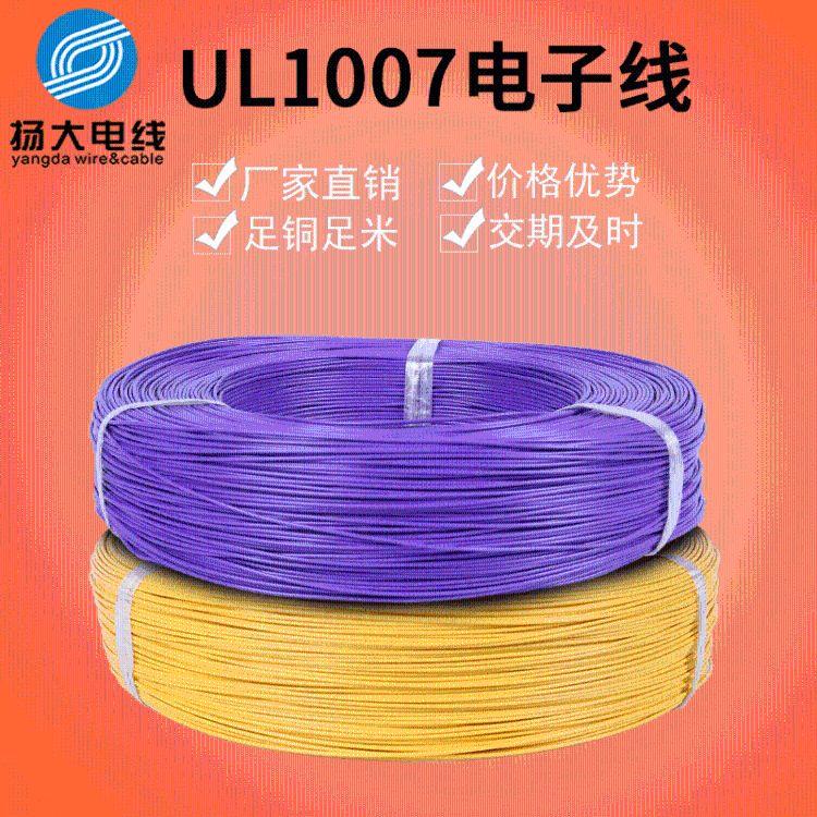 扬大电线加工定制ul1007端子线 PVC环保线材1007电子线电源导线