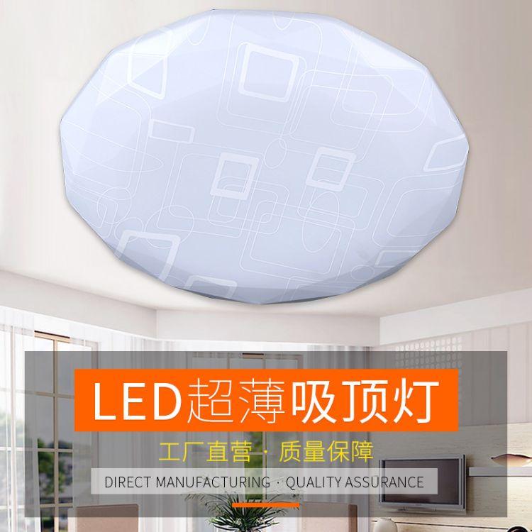 厂家直销客厅LED吸顶灯时尚简约卧室照明灯跑江湖畅销款灯具批发