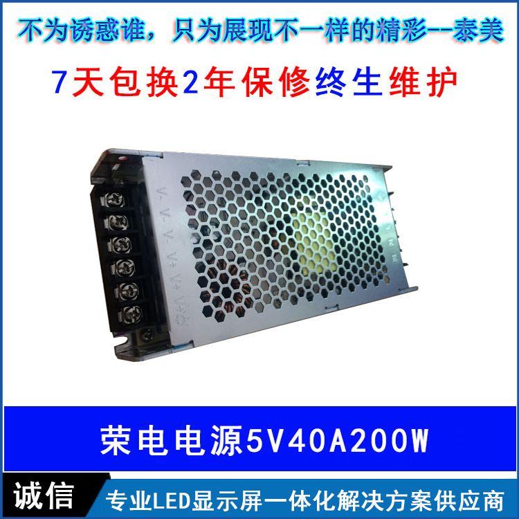 荣电正品 荣电5V40A 户外显示屏电源 全彩屏电源