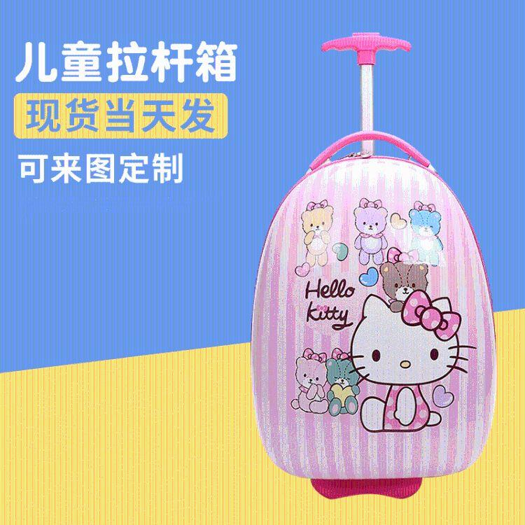 儿童拉杆箱 旅行箱  新款行李箱  万向轮登机箱  密码锁蛋壳单杆箱