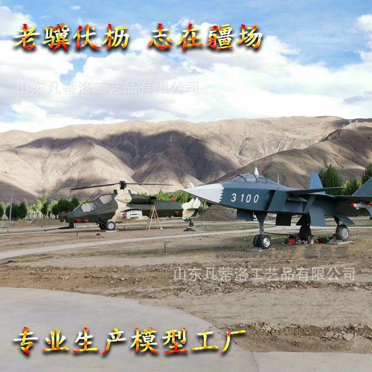 金鹏铁艺 大型1:1仿真军事坦克飞机歼10 歼20大炮直升机模型军事展活动道具