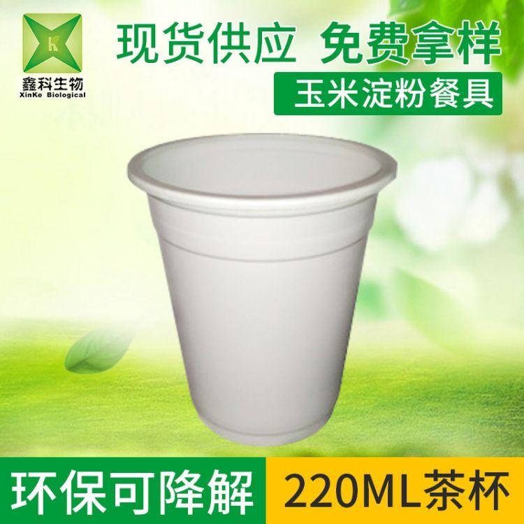 鑫科 一次性玉米淀粉杯 环保可降解220ml茶杯 酒店餐具