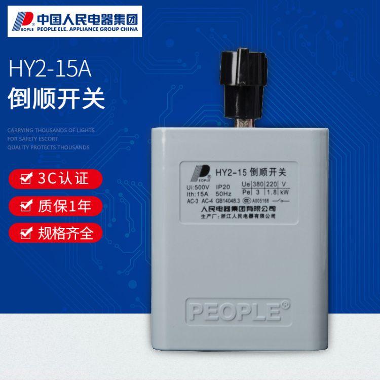 人民HY2-15A单相380V倒顺开关 HY2-30A三相220V电机正反转换开关