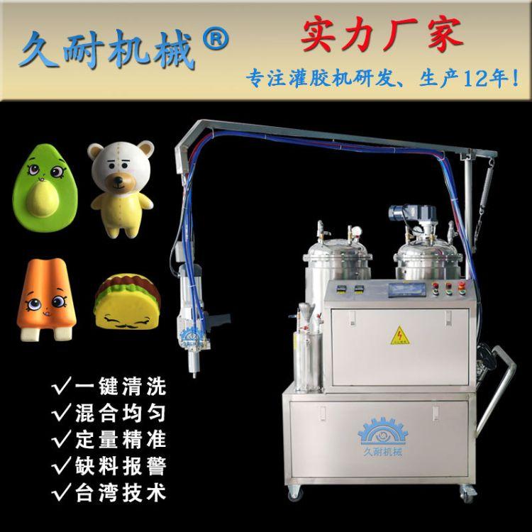 久耐机械供应 普通型PU慢回弹发泡机  慢回弹玩具整套生产设备