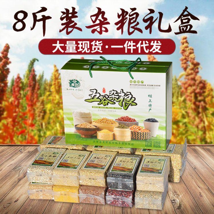 谷麦郎-8斤燕麦礼盒装 五谷杂粮 燕麦胚芽米厂家批发