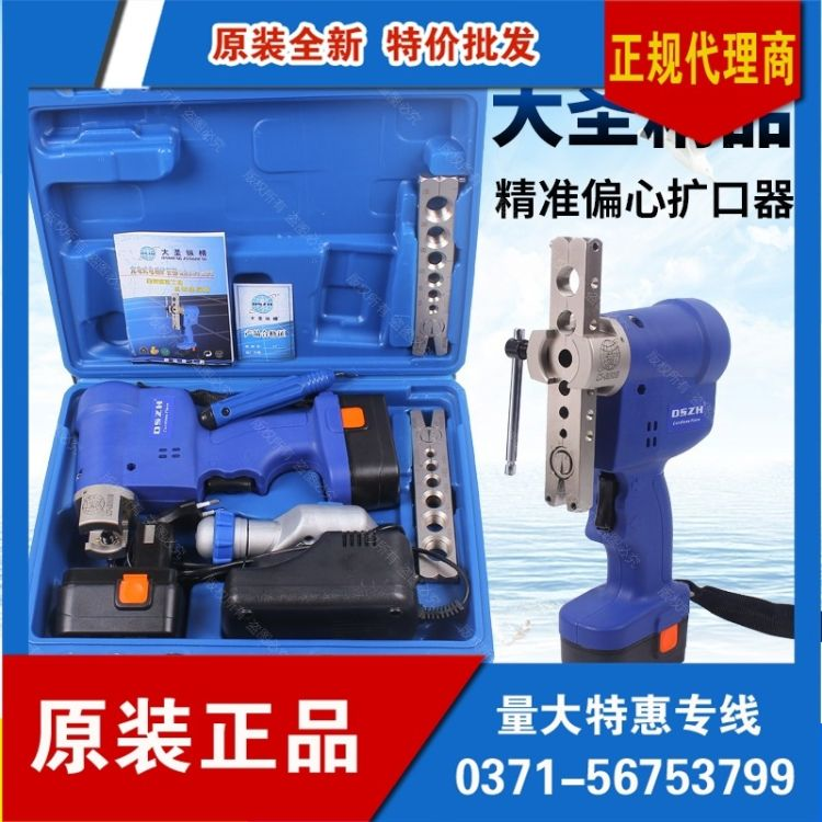 大圣电动扩口器 CT-E806AML 空调铜管扩孔扩喇叭口 电动胀管器