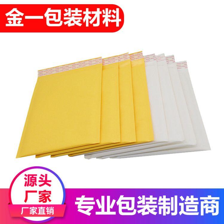 牛皮纸气泡袋批发 黄色信封袋 泡泡防震泡沫袋快递信封袋邮政小包