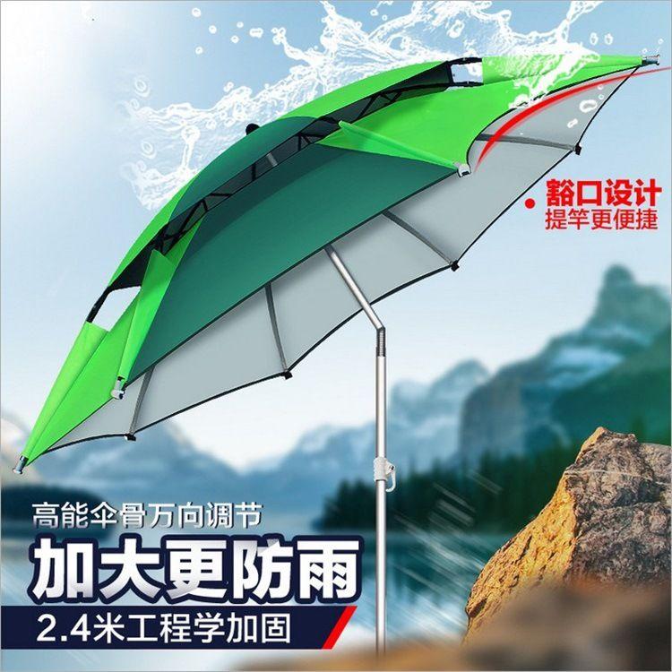 工厂直销 双层钓鱼伞 防雨防晒超轻遮阳垂钓伞 超固台钓伞围帐伞