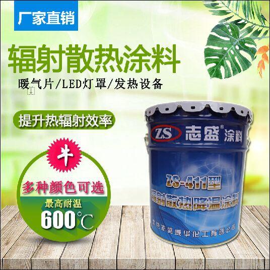 供应暖气片用绝缘散热涂料-志盛威华zs-411辐射散热涂料 厂家直销