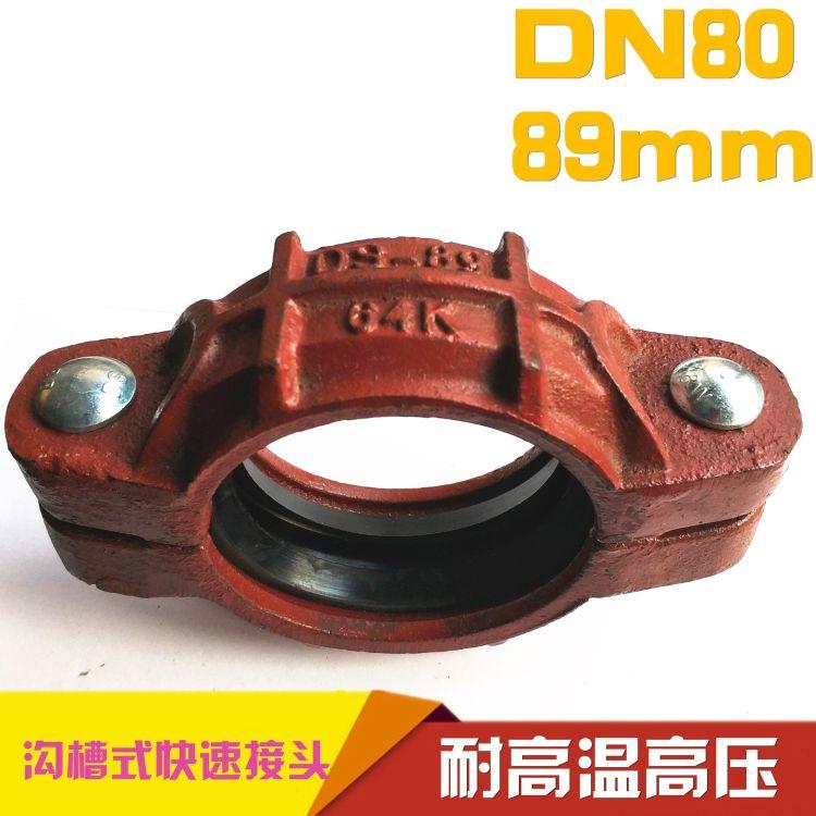 生产沟槽式柔性管接头 沟槽管件 卡箍快速接头 压槽 2345681012寸