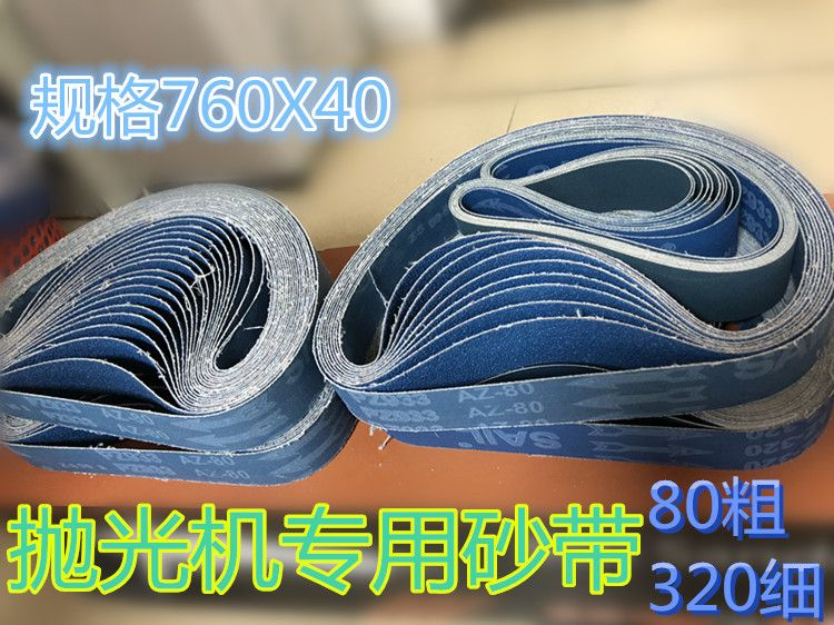 抛光机专用砂带 蓝色砂带80、320粗细砂带
